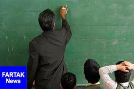 دستور پرداخت ۳۷۰۰ میلیارد ریال طلب معلمان حقالتدریس صادر شد