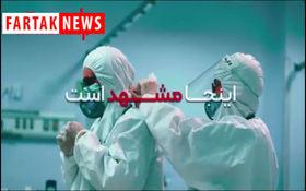 درخواست پرستار مشهدی بخش ICU از مردم +فیلم
