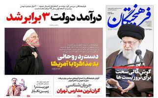 روزنامه های سهشنبه ۳ مهر ۹۷