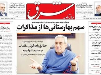 روزنامه های دوشنبه 24 آذرماه 99