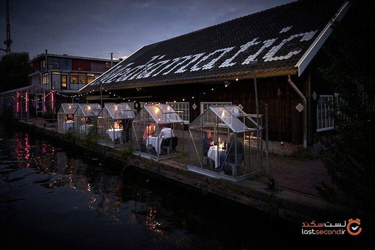ابتکار جالب رستوران هلندی برای حفظ فاصله اجتماعی!+تصاویر