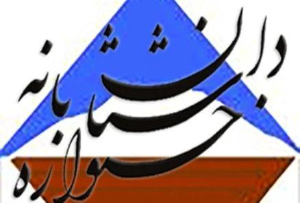 مهلت ارسال اثر به جشنواره داستان بانه تا ۱۵ مهر تمدید شد