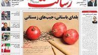 روزنامه های پنجشنبه 29 آذر 97