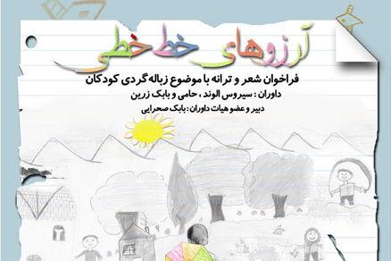 فراخوان شعر و ترانه برای کودکان زباله گرد منتشر شد