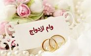 مشمولان دریافت «وام ازدواج» از صندوق بازنشستگی کشوری