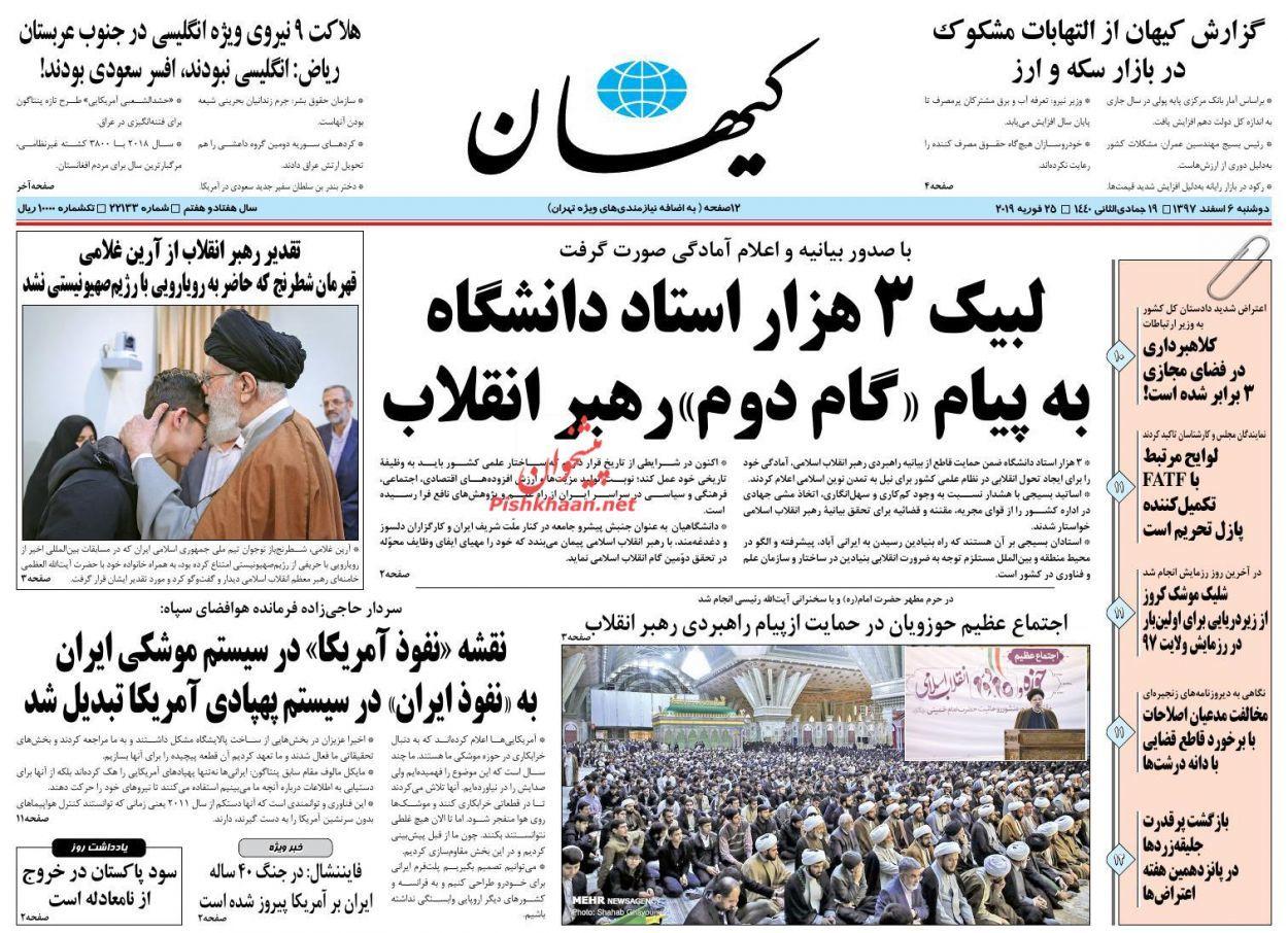 روزنامه های دوشنبه 6 اسفند 97