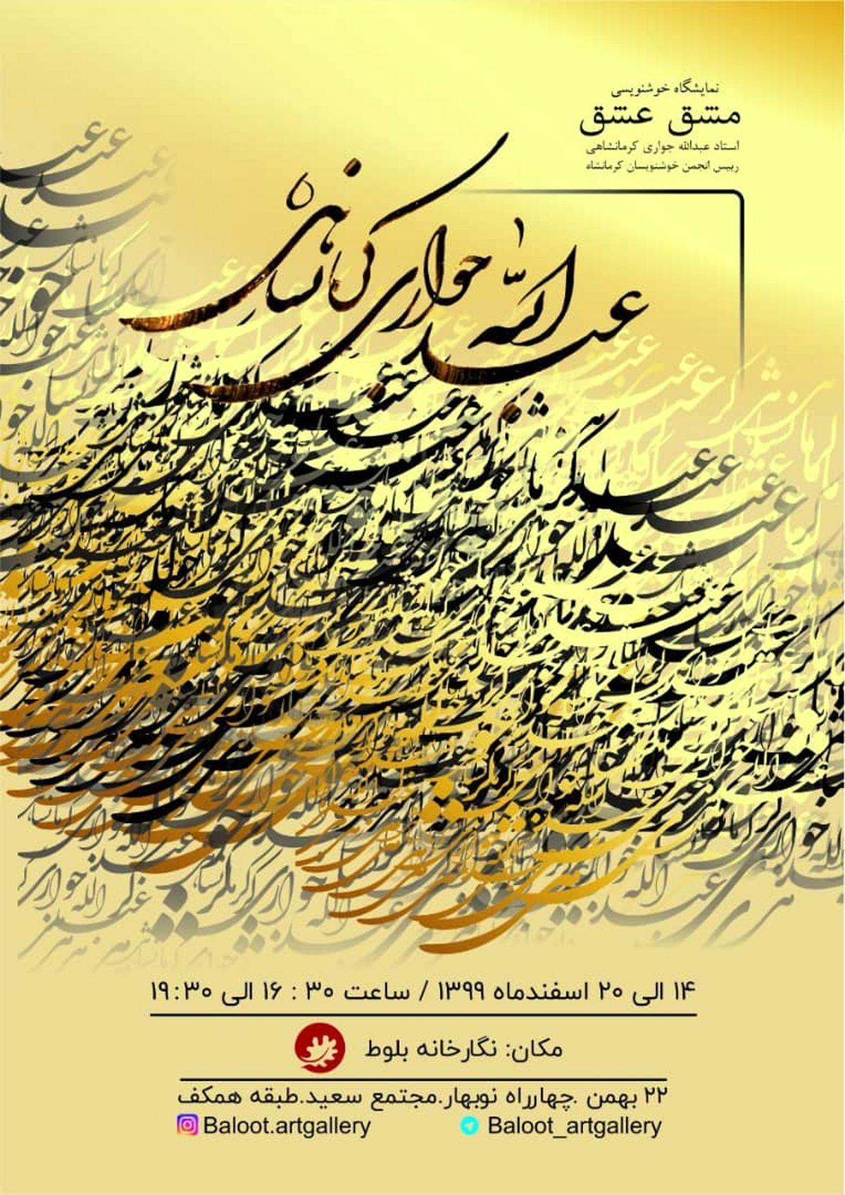 افتتاح نمایشگاه خوشنویسی استاد عبداله جواری