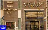 قیمت ارز در صرافی ملی امروز ۹۷/۱۰/۲۶