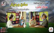 از عابدزاده تا محرمی همراه با ستاره اسبق تیم ملی واستقلال+فیلم