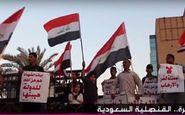 اعتراض عراقیها به بازگشایی کنسولگری عربستان در بصره+عکس