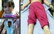 جزییاتی جدید از نحوه شکنجه مرگبار ملیکای 5 ساله