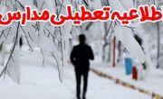 به علت برودت هوا و بارش برف برخی مدارس آذربایجانغربی تعطیل شد