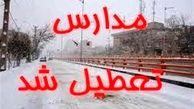 برخی مدارس استان لرستان فردا بهدلیل بارش برف تعطیل است