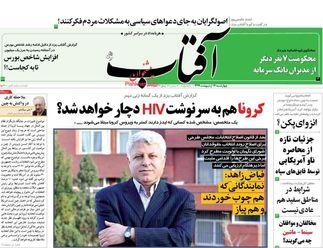 روزنامههای چهارشنبه 17 اردیبهشت 99