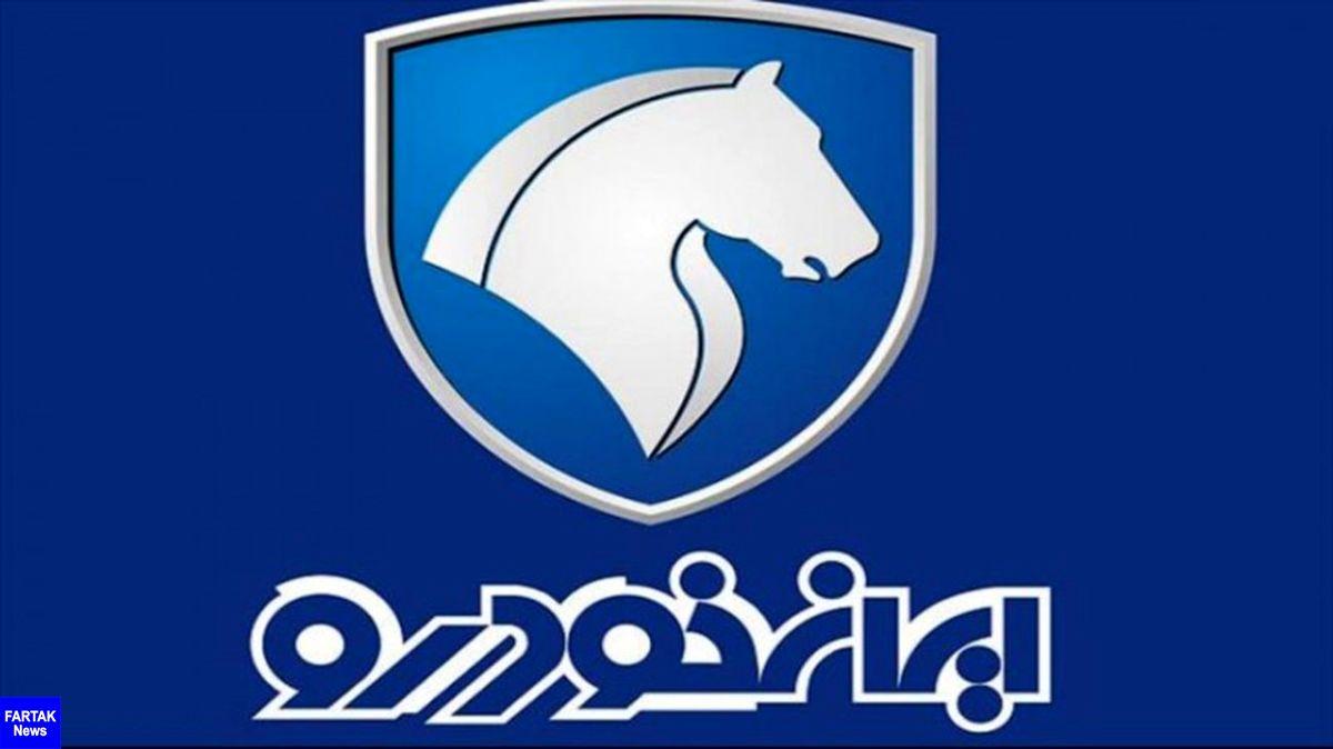 برندگان قرعه کشی فروش فوق العاده ایران خودرو بخوانند