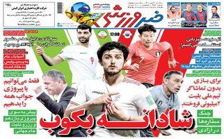 روزنامه های ورزشی سه شنبه 20 مهر