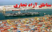 جزئیات سرمایهگذاری و تجارت در ۴۰ منطقه آزاد و ویژه اقتصادی