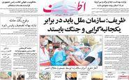 روزنامه های سه شنبه 6 آبان