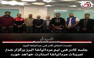 جلسه کادر فنی تیم مردانپاشا البرز برگزار شد/تمرینات مردانپاشا استارت خواهد خورد
