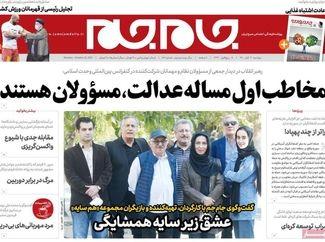 روزنامه های دوشنبه 3 آبان