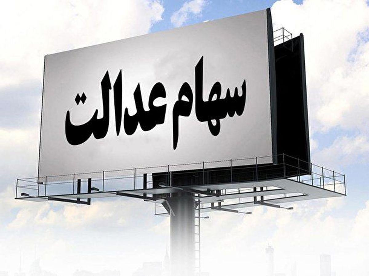 اعلام زمان واریز سود سهام عدالت استانی