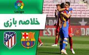 خلاصه بازی بارسلونا 0 - اتلتیکومادرید 0 + فیلم