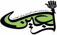 اطلاعیه ستاد مرکزی اربعین حسینی: کلیه مرزهای ایران و عراق مسدوداست