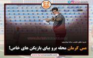 مس کرمان محله برو بیای بازیکن های خاص!