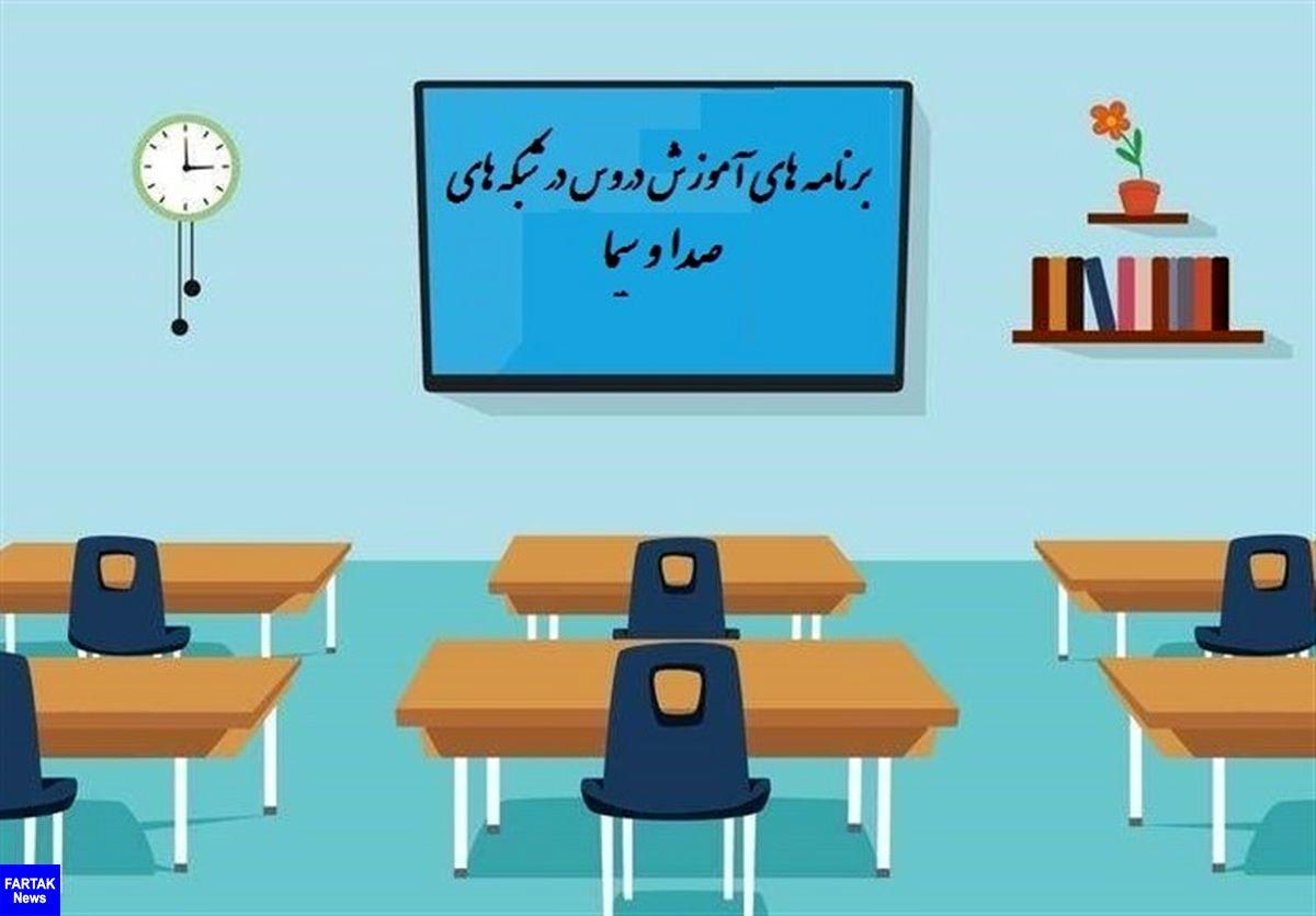 جدول پخش مدرسه تلویزیونی دانش آموزان جمعه ۱۲ دی