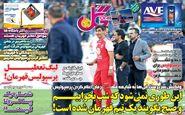 روزنامه های ورزشی شنبه 10 خرداد