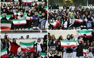 حضور بانوان در استادیوم برای تماشای مسابقه تیم ملی ایران! + فیلم