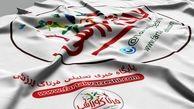 تیم منتخب هفته سی و دوم لیگ دسته یک معرفی شد+پوستر
