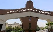 ساختار اصلی دانشگاه علوم پزشکی ایران دستخوش تغییر شد