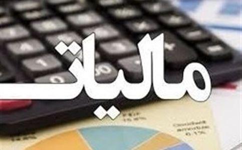 تمدید مهلت ارائه اظهارنامه مالیاتی اصناف تا ۱۵ تیرماه