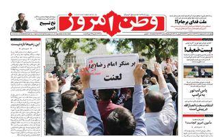 روزنامه های چهارشنبه ۵ اردیبهشت ۹۷
