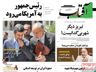 روزنامه های امروز سه شنبه 27 شهریور97