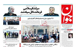 روزنامه های دوشنبه 2 اردیبهشت 98