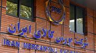 رشد ۳۷ درصدی ارزش معاملات بورس کالای ایران طی هفته گذشته رقم خورد