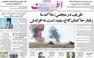 روزنامه های چهارشنبه 1 بهمن