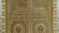 ساخت بزرگترین قرآن طلقی جهان توسط زندانیان اصفهان + فیلم