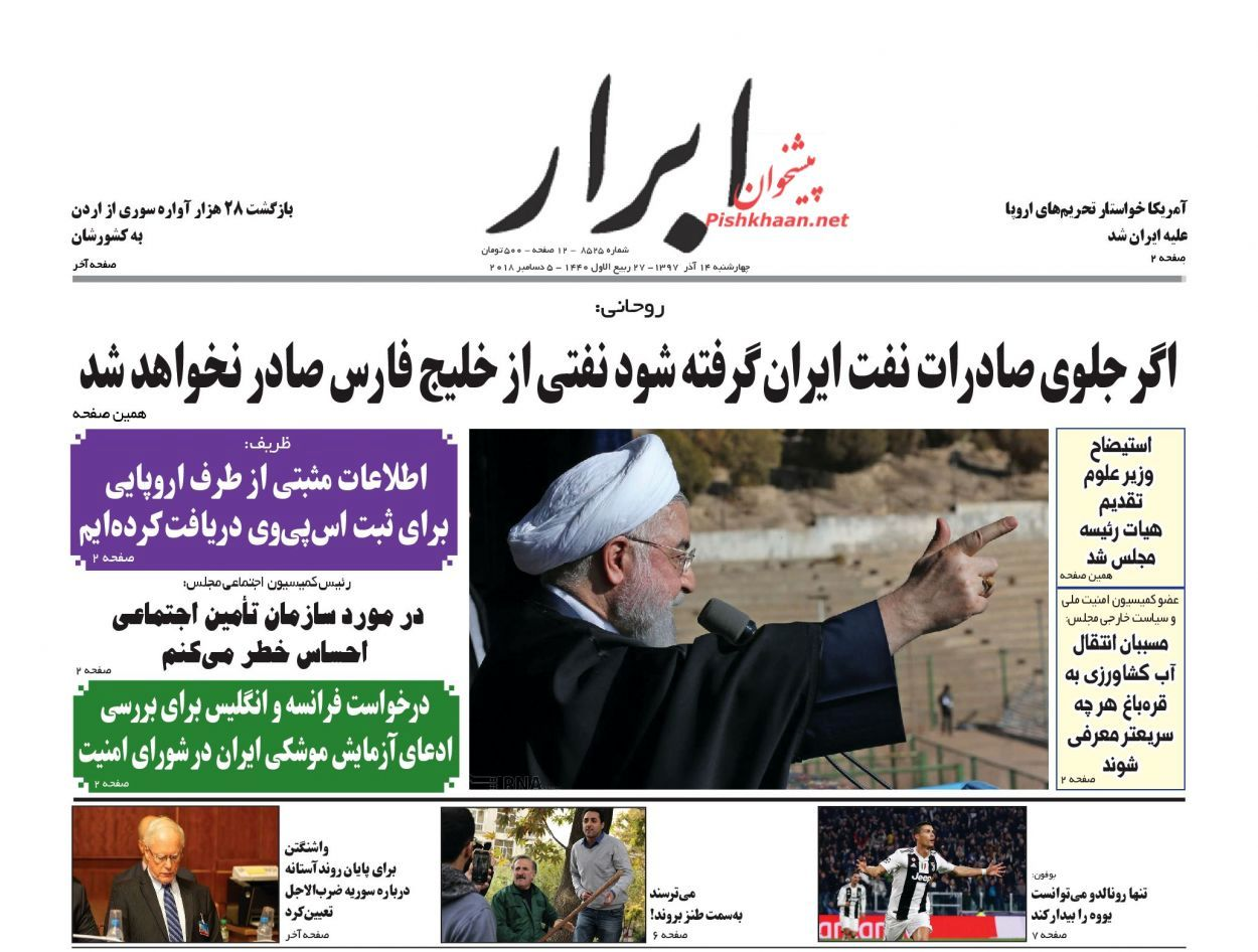 روزنامه های چهارشنبه 14 آذر 97