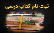 تمدید مهلت ثبت سفارش کتاب های درسی تا ۳۱ مرداد