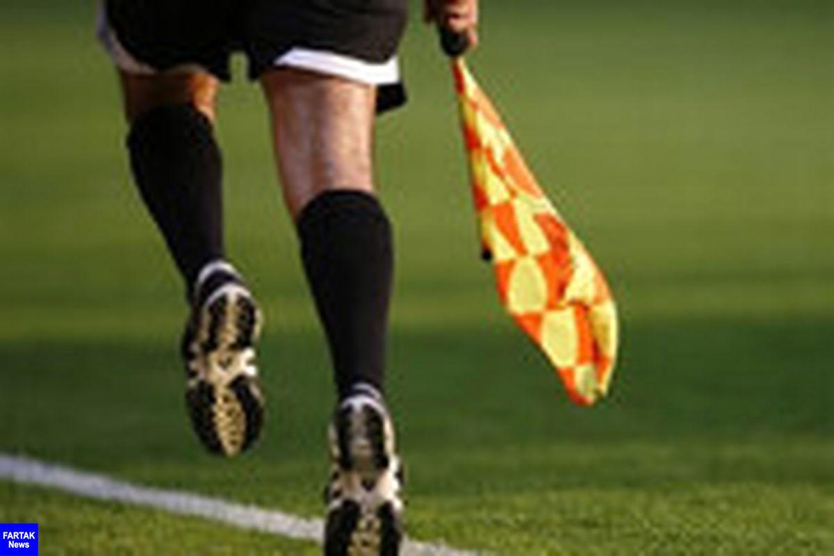 بنیادی فر فینال جام حذفی فوتبال را سوت خواهد زد