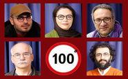 داوران جشنواره فیلم ۱۰۰ معرفی شدند