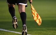 داوران هفته پنجم لیگ برتر معرفی شدند