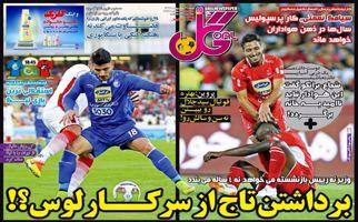 روزنامه های ورزشی شنبه ۳۱ شهریور ۹۷