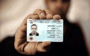 هزینه صدور کارت ملی المثنی