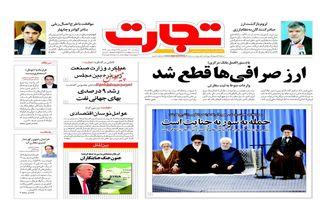 روزنامه های اقتصادی یکشنبه ۲۶ فروردین ۹۷