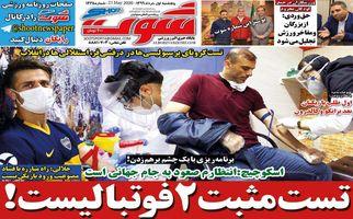 روزنامه های ورزشی پنجشنبه 1 خرداد