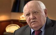 گورباچف: بشریت در معرض تهدید جدی قرار گرفته است